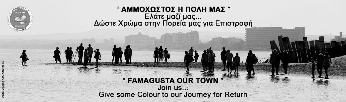 ΑΜΜΟΧΩΣΤΟΣ Η ΠΟΛΗ ΜΑΣ – FAMAGUSTA OUR TOWN